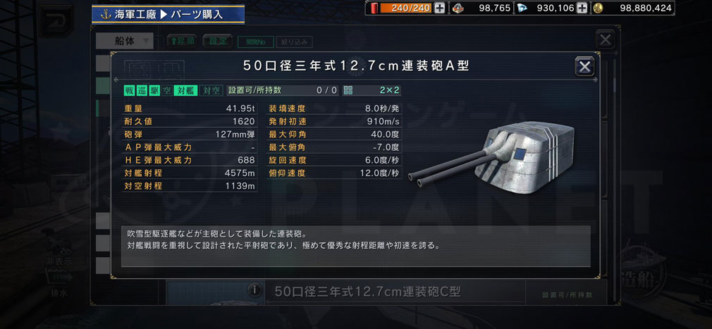 艦つく Warship Craft パーツ『50口径三年式12.7cm連装砲A型』スクリーンショット