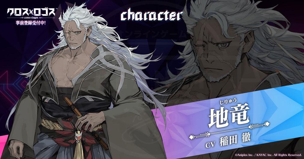 クロスロゴス キャラクター『地竜』紹介イメージ
