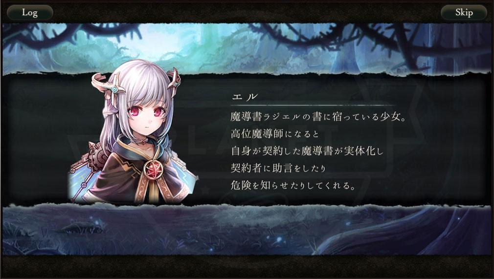 ゴエティアクロス(ゴエクロ) キャラクター『エル』スクリーンショット