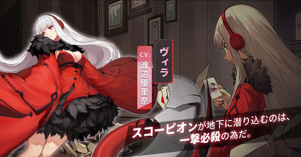 永遠の7日 終わりなき始まり(とわなな) キャラクター『ヴィラ』紹介イメージ