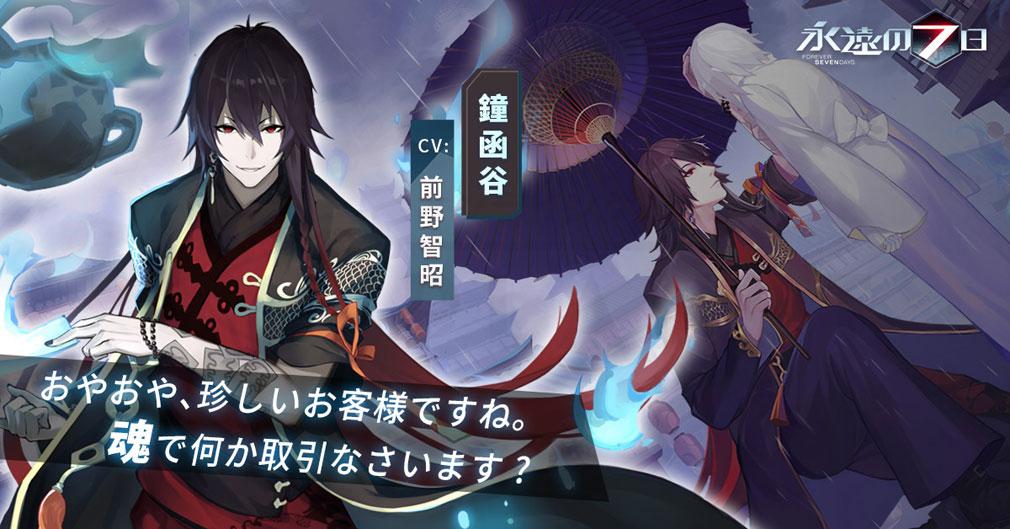 永遠の7日 終わりなき始まり(とわなな) キャラクター『鐘函谷』紹介イメージ