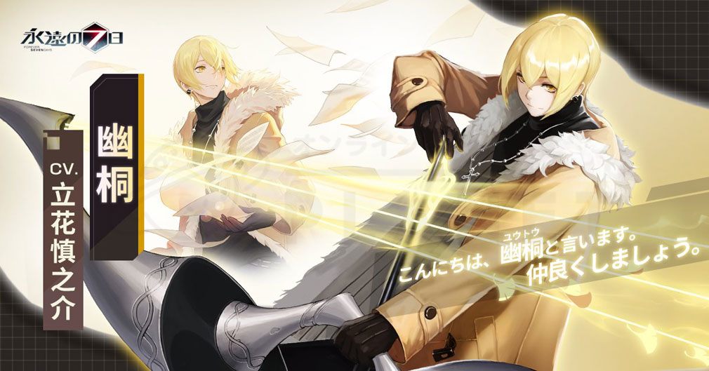 永遠の7日 終わりなき始まり(とわなな) キャラクター『幽桐』紹介イメージ