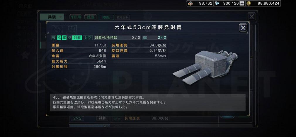 艦つく Warship Craft パーツ『魚雷発射管』スクリーンショット