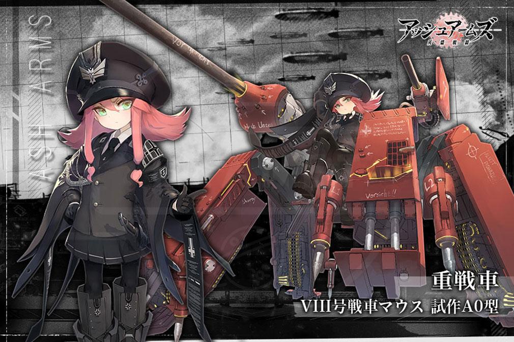 アッシュアームズ 灰燼戦線(アシュアム) 重戦車『VIII号戦車マウス 試作A0型』紹介イメージ