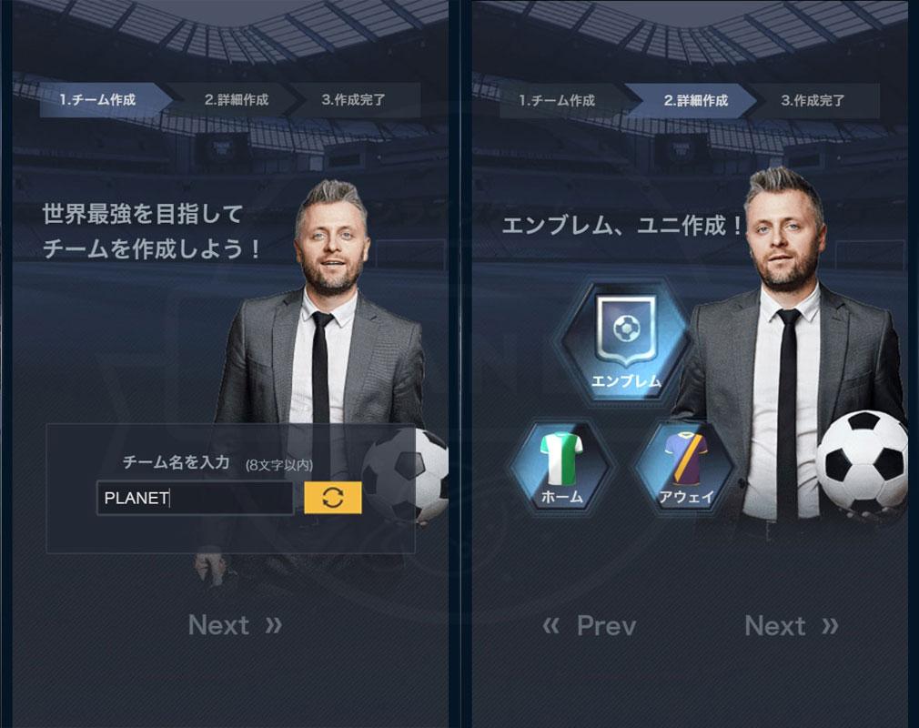 チャンピオンイレブン チーム名入力、チームエンブレム&ユニフォーム作成クリーンショット