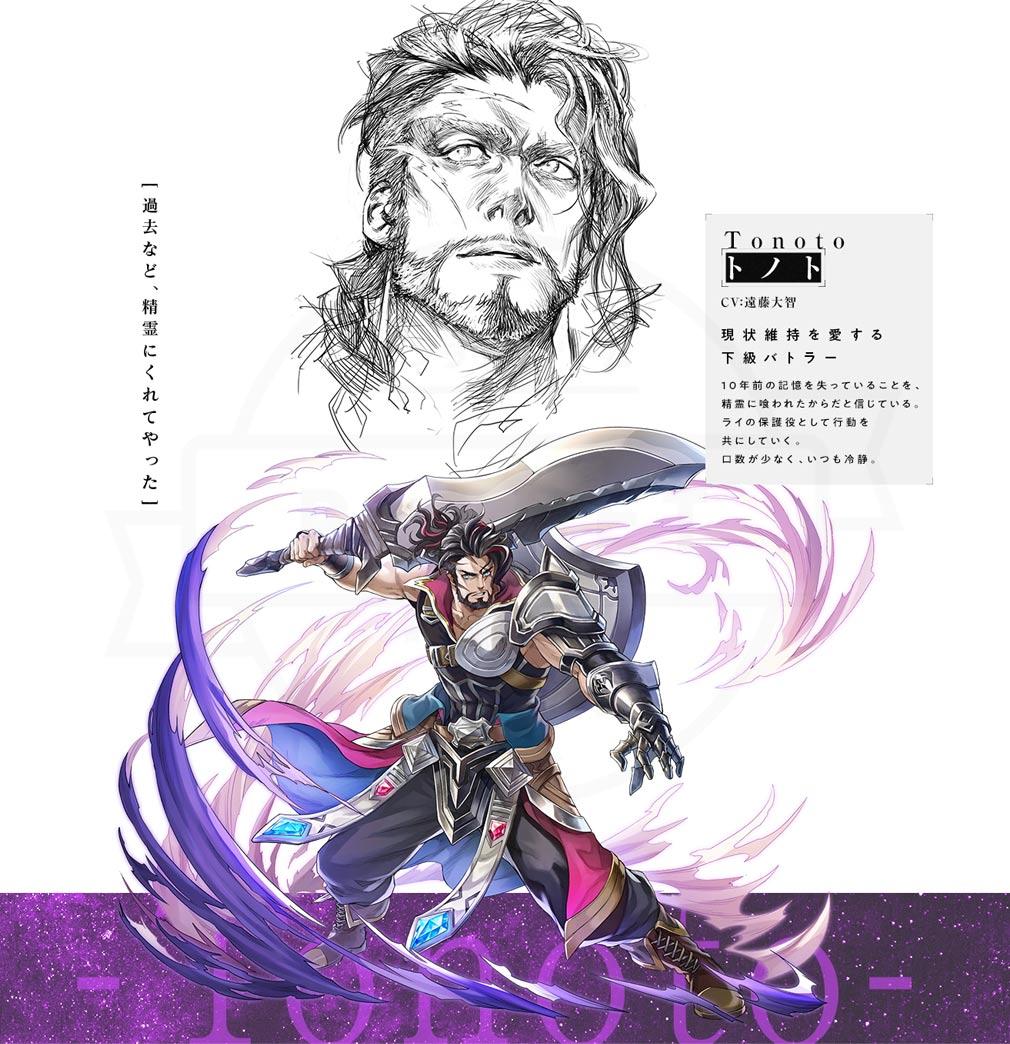 最果てのバベル キャラクター『トノト』紹介イメージ