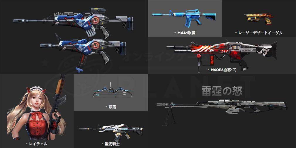 Battle Teams 色々な武器紹介イメージ