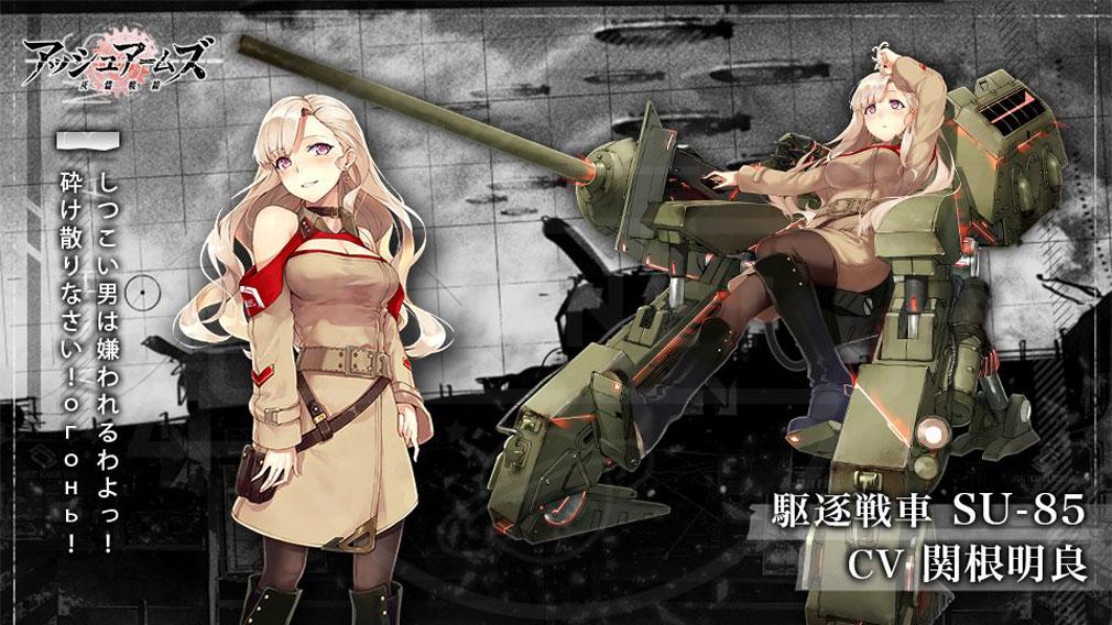 アッシュアームズ 灰燼戦線(アシュアム) 駆逐戦車『SU-85』紹介イメージ