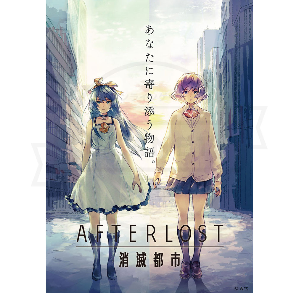 AFTERLOST 消滅都市 ポスターイメージ