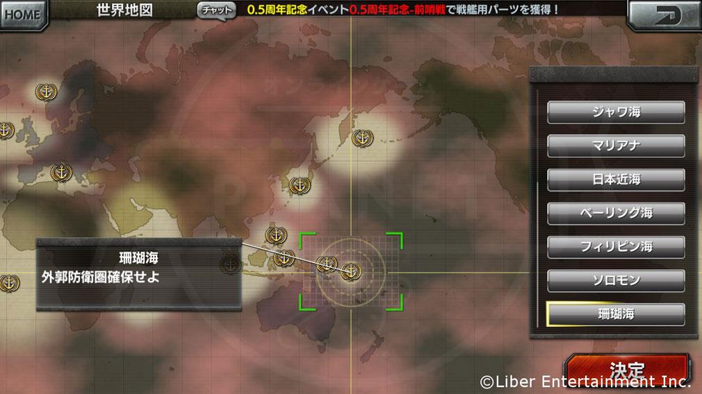 蒼焔の艦隊 (そうえん) メインストーリースクリーンショット
