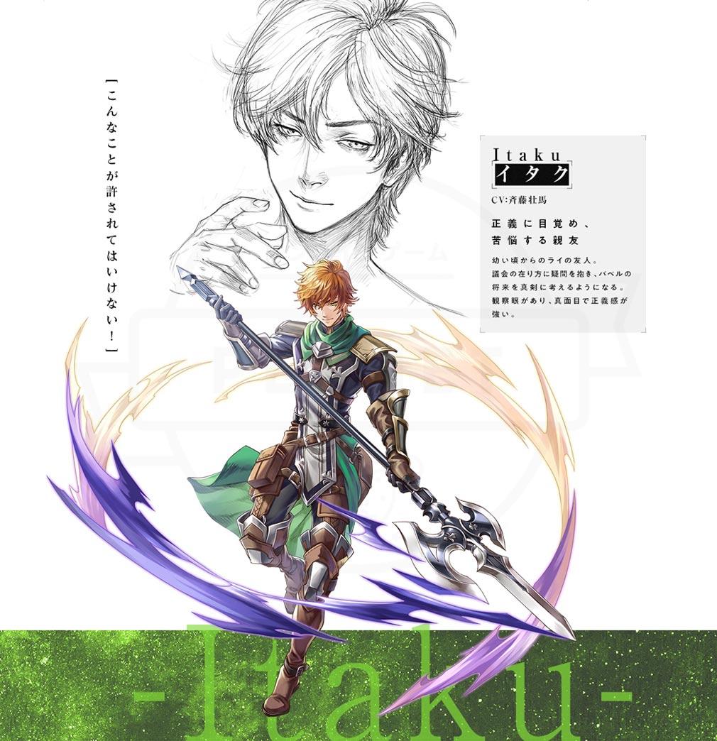 最果てのバベル キャラクター『イタク』紹介イメージ