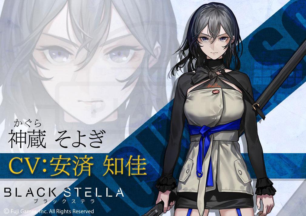 BLACK STELLA ブラックステラ(ブラステ) ヒロインキャラクター『神蔵そよぎ』紹介イメージ