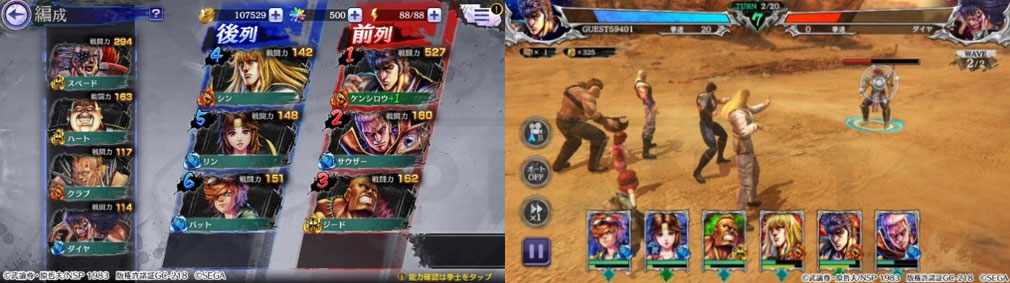 北斗の拳 LEGENDS ReVIVE(北斗リバイブ) 前衛3人、後衛3人のバトルスクリーンショット