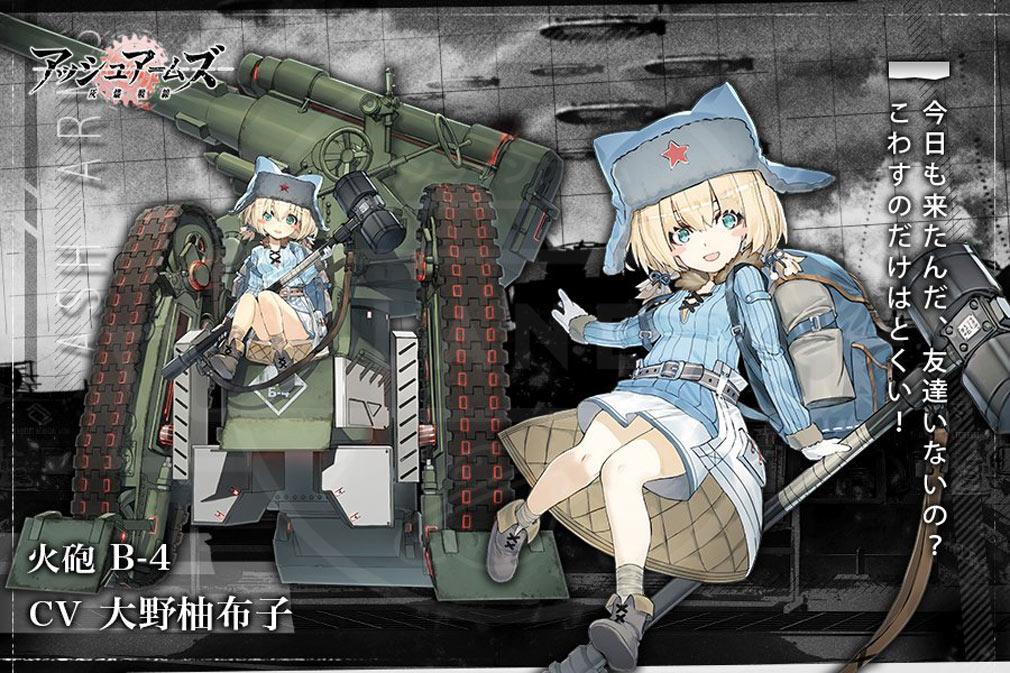 アッシュアームズ 灰燼戦線(アシュアム) 火砲『B-4』紹介イメージ