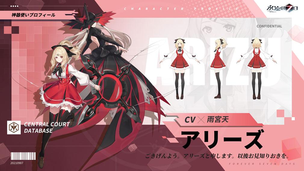 永遠の7日 終わりなき始まり(とわなな) キャラクター『アリーズ』紹介イメージ