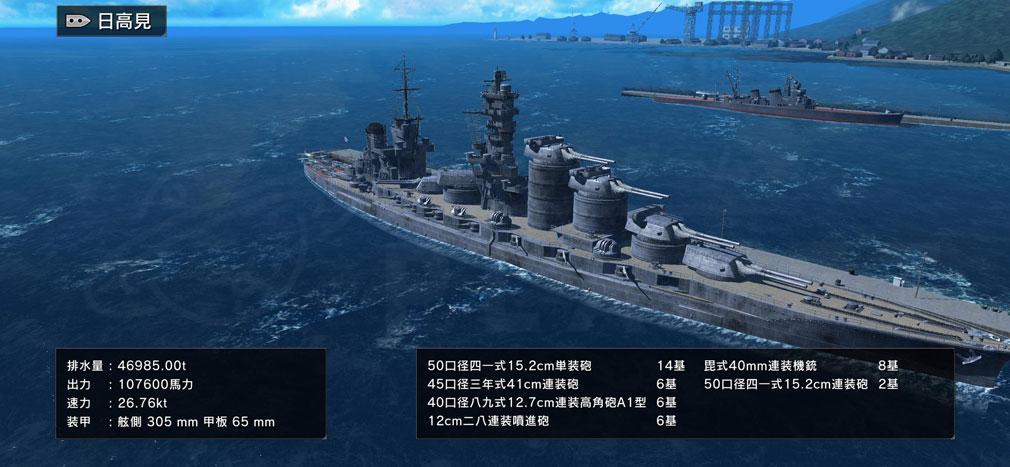 艦つく Warship Craft 艦『日高見』スクリーンショット