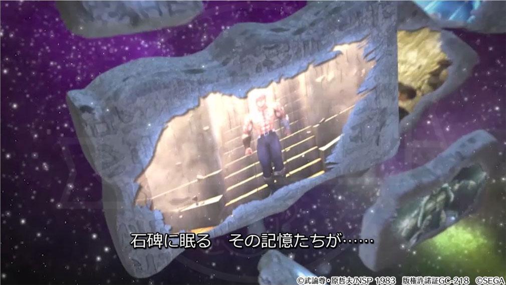北斗の拳 LEGENDS ReVIVE(北斗リバイブ) 石碑から獲得するキャラクタースクリーンショット