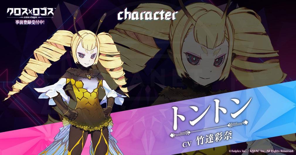 クロスロゴス キャラクター『トントン』紹介イメージ