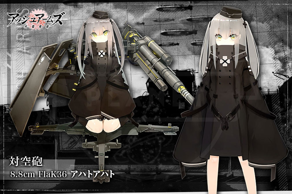 アッシュアームズ 灰燼戦線(アシュアム) 対空砲『8.8cm FlaK36 アハトアハト』紹介イメージ