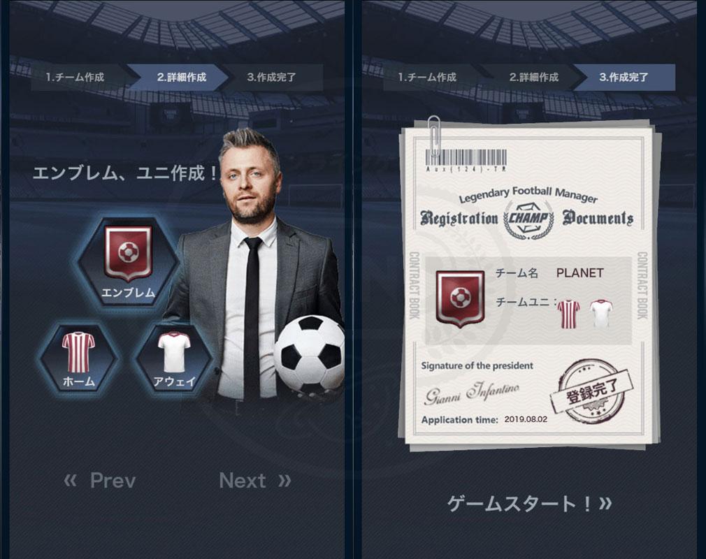 チャンピオンイレブン チーム完成スクリーンショット