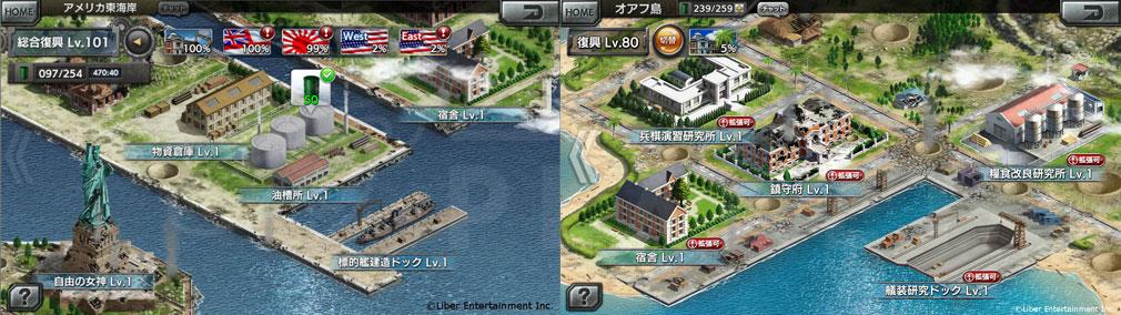蒼焔の艦隊 (そうえん) 『アメリカ東海岸』、『ソロモン基地』スクリーンショット