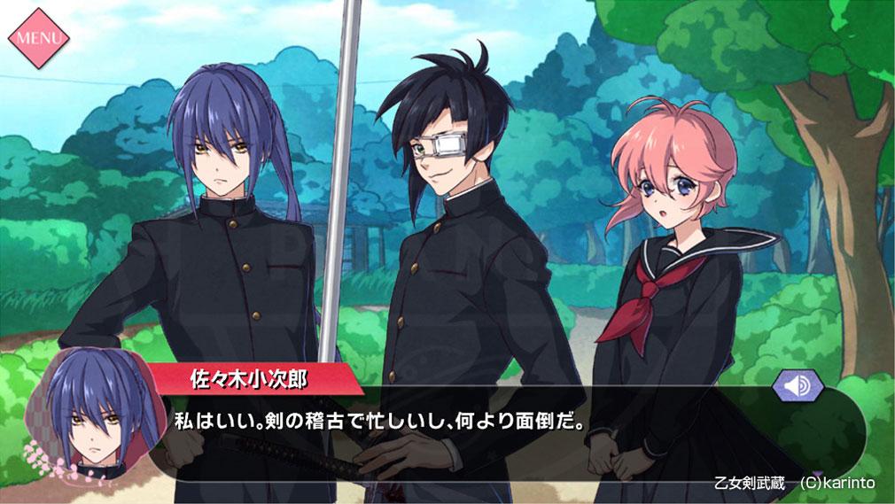 乙女剣武蔵 青春シナリオスクリーンショット