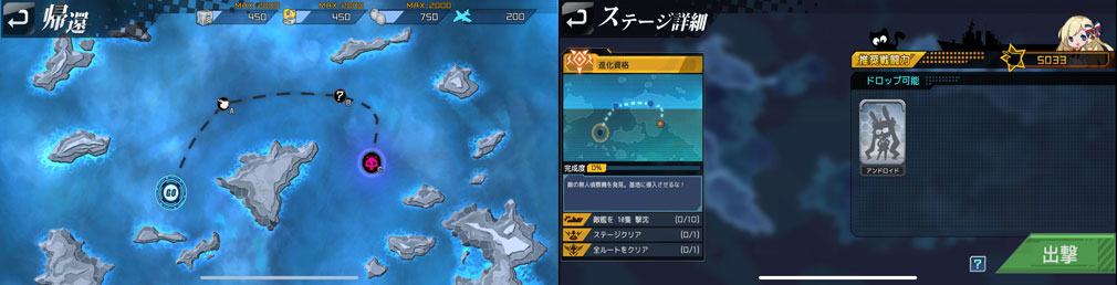 ガーディアンプロジェクト(守護プロ) ステージ詳細スクリーンショット