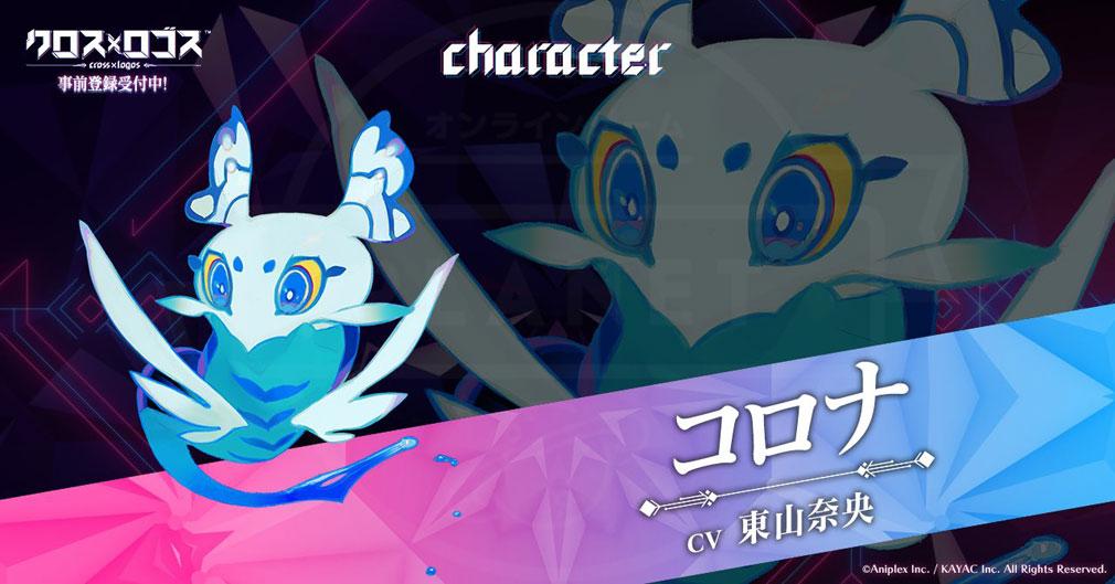 クロスロゴス キャラクター『コロナ』紹介イメージ