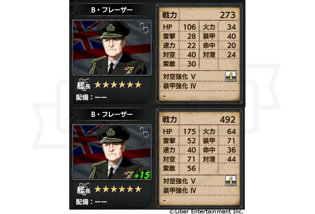 蒼焔の艦隊 (そうえん) クルー訓練スクリーンショット