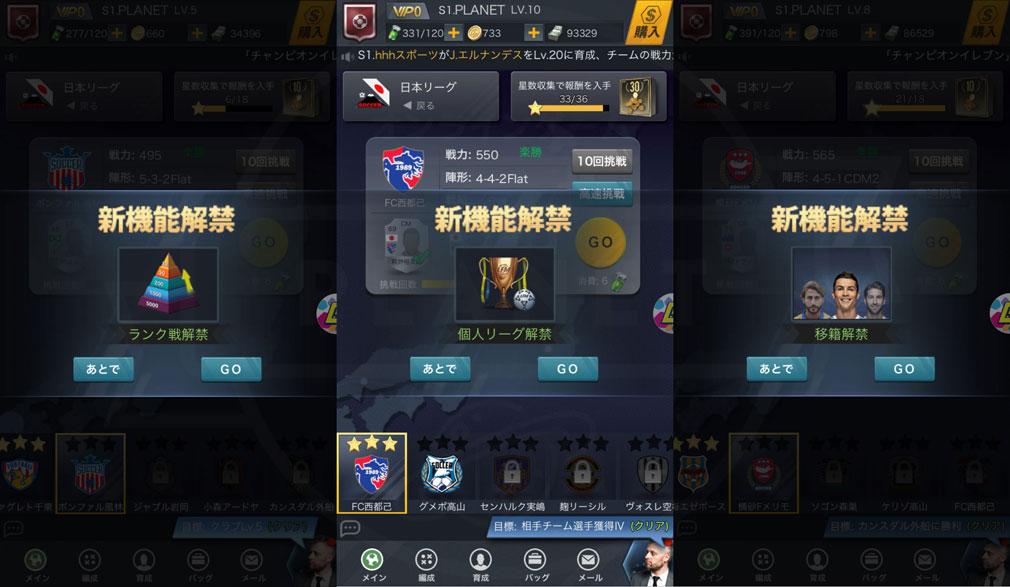 チャンピオンイレブン 新機能開放スクリーンショット