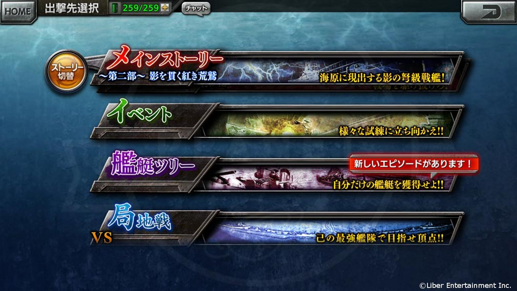 蒼焔の艦隊 (そうえん) 出撃先選択スクリーンショット