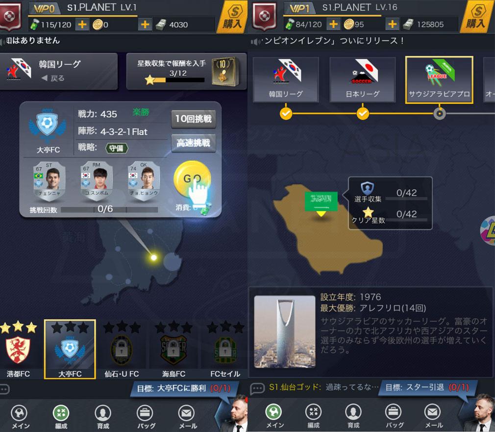 チャンピオンイレブン 『世界ツアー』スクリーンショット