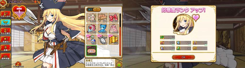 英雄戦姫WW(ウォー・ワンダー) キャラ高感度スクリーンショット
