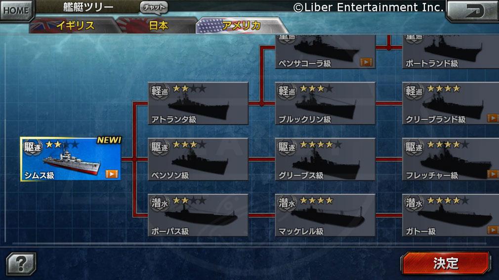 蒼焔の艦隊 (そうえん) 『艦艇ツリー』スクリーンショット