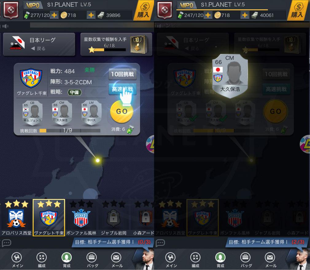 チャンピオンイレブン 『世界ツアー』で選手を獲得するスクリーンショット