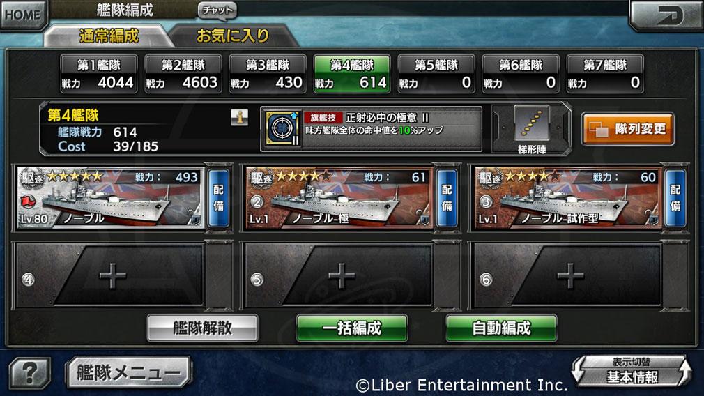 蒼焔の艦隊 (そうえん) デッキ編成スクリーンショット