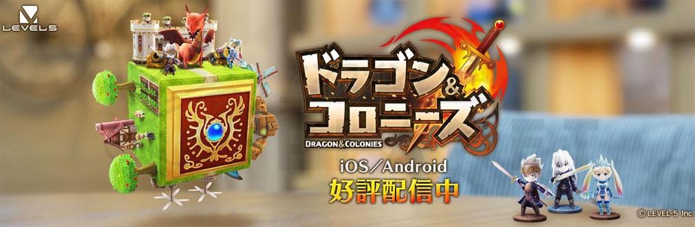 ドラゴン&コロニーズ(ドラコロ) フッターイメージ