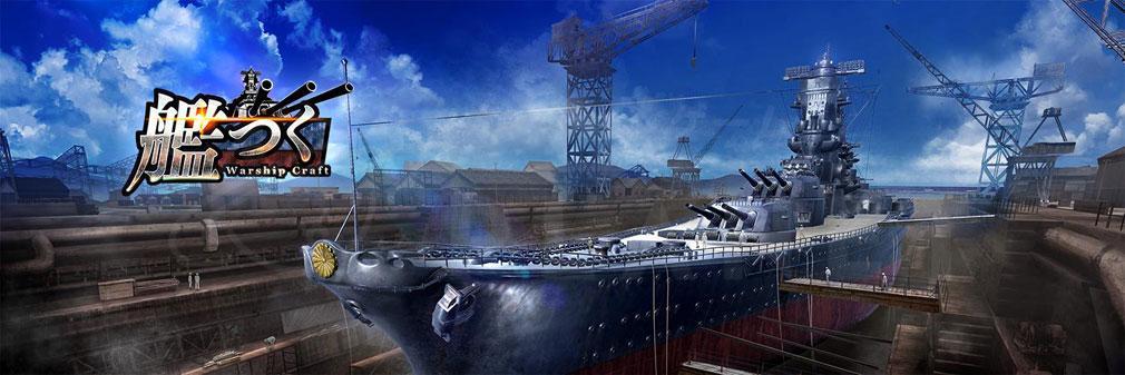 艦つく Warship Craft フッターイメージ