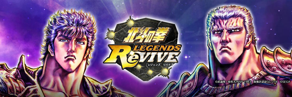 北斗の拳 LEGENDS ReVIVE(北斗リバイブ) フッターイメージ
