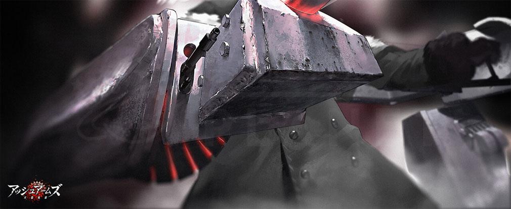 アッシュアームズ 灰燼戦線(アシュアム) フッターイメージ