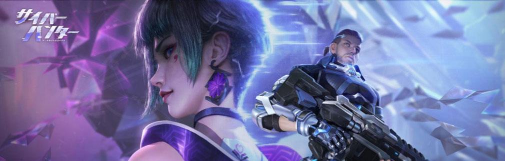 サイバーハンター(Cyber Hunter) フッターイメージ