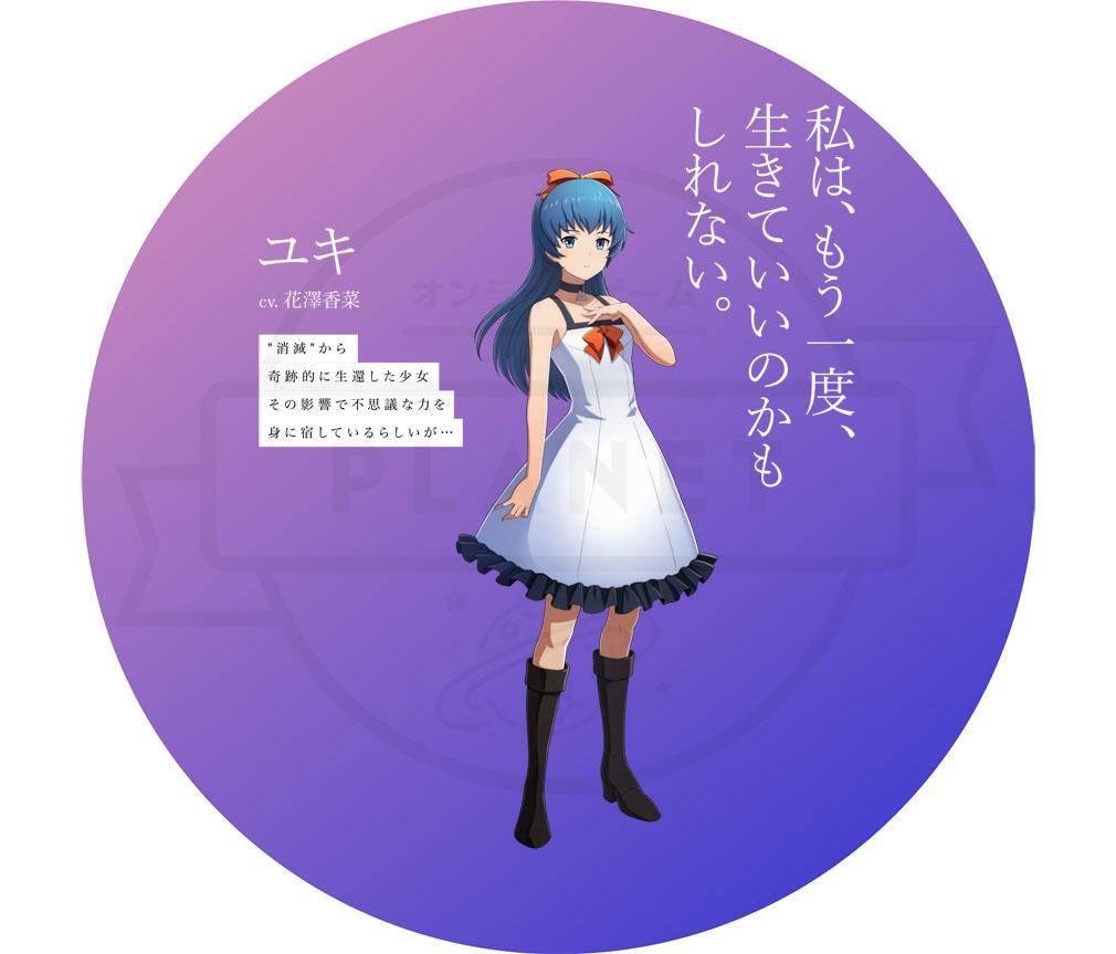 AFTERLOST 消滅都市 キャラクター『ユキ』紹介イメージ
