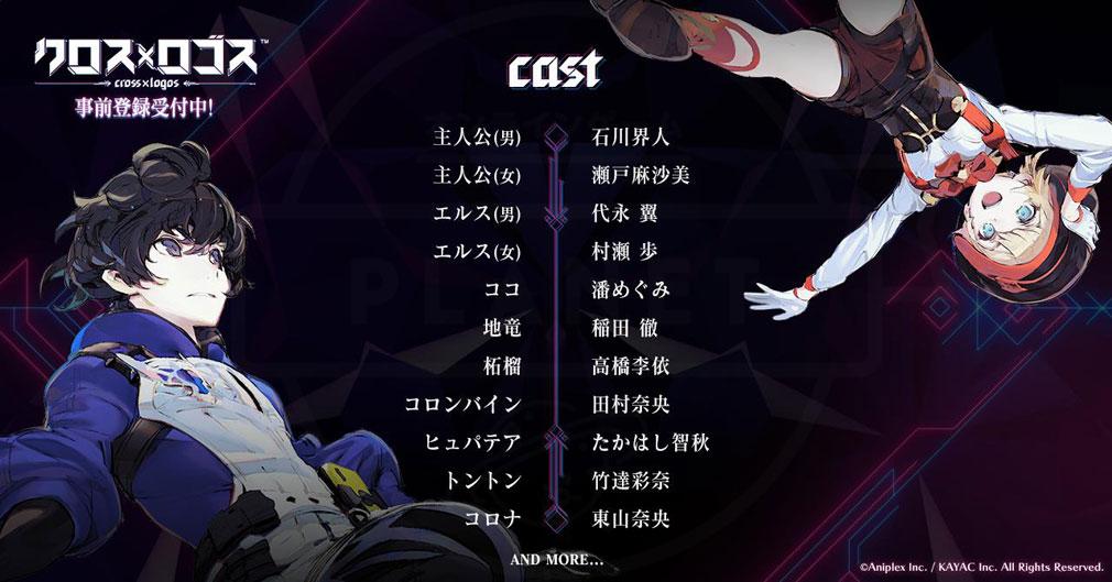 クロスロゴス キャラクターの声優紹介イメージ