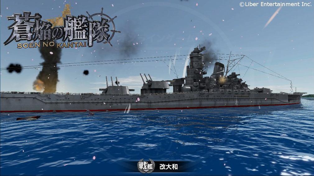 蒼焔の艦隊 (そうえん) 戦艦『改大和』スクリーンショット