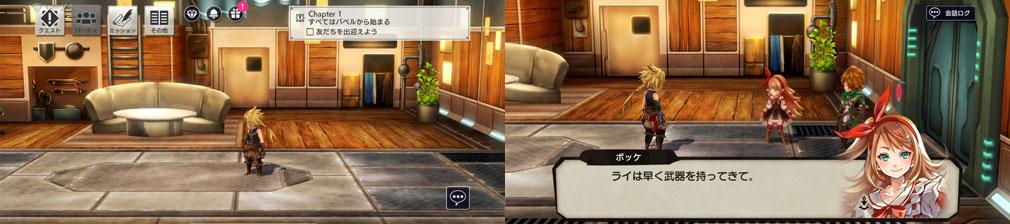 最果てのバベル 指示を出されるスクリーンショット