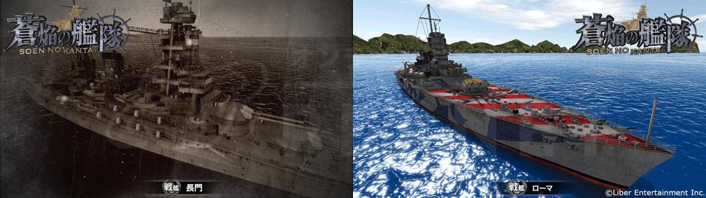 蒼焔の艦隊 (そうえん) 戦艦『長門』、『ローマ』スクリーンショット