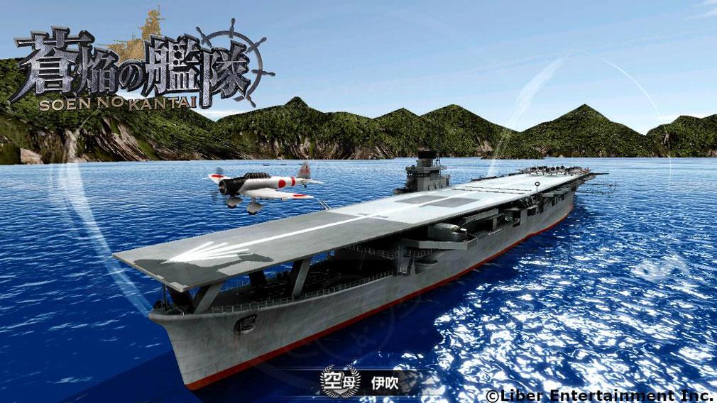 蒼焔の艦隊 (そうえん) 空母『伊吹』スクリーンショット