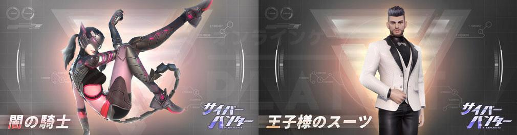 サイバーハンター(Cyber Hunter) キャラクタースキン『闇の騎士』、『王子様のスーツ』紹介イメージ