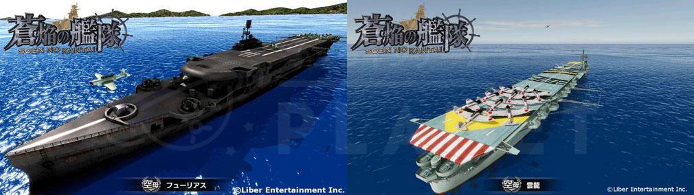 蒼焔の艦隊 (そうえん) 空母『フューリアス』、『雲龍』スクリーンショット