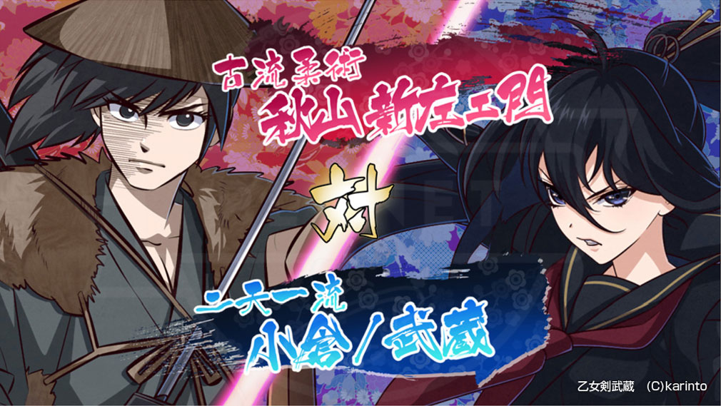 乙女剣武蔵 バトル開始スクリーンショット